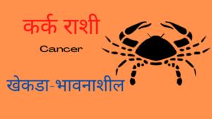 Cancer- कर्क राशी – खेकडा, भावनाशील.