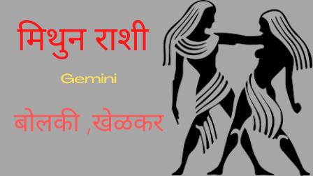 Mithun Rashi -मिथुन राशी-बोलकी ,खेळकर