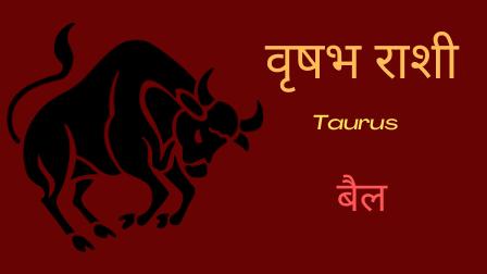 Vrushabh Rashi – वृषभ राशी – बैल