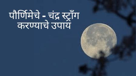 पौर्णिमेचे – चंद्र स्ट्रॉंग करण्याचे उपाय