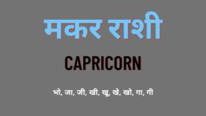मकर राशी- Capricorn- एक कष्टाची राशी