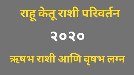 राहू केतू राशी परिवर्तन २०२०- ऋषभ राशी आणि वृषभ लग्न