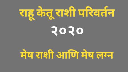 राहू केतू राशी परिवर्तन २०२०- मेष राशी आणि मेष लग्न