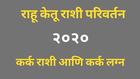 राहू केतू राशी परिवर्तन २०२० : कर्क राशी आणि कर्क लग्न