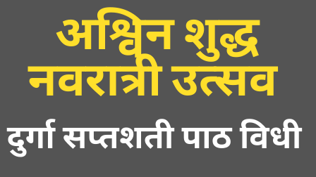 Read more about the article दुर्गा सप्तशती पाठ विधी