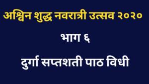 दुर्गा सप्तशती पाठ विधी- अश्विन शुद्ध नवरात्री उत्सव २०२० : भाग ६