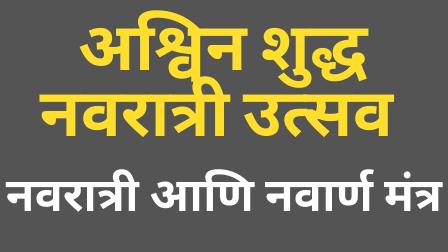 Read more about the article नवरात्री आणि नवार्ण मंत्र