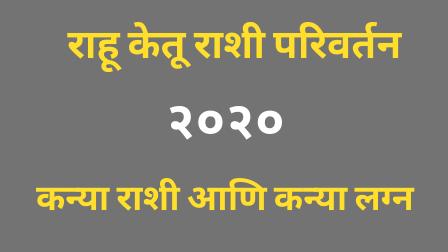 राहू केतू राशी परिवर्तन २०२० : कन्या राशी आणि कन्या लग्न