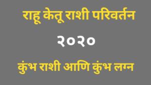 राहू केतू राशी परिवर्तन २०२० : कुंभ राशी आणि कुंभ लग्न