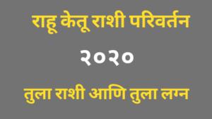 राहू केतू राशी परिवर्तन २०२० : तुला राशी आणि तुला लग्न