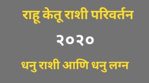राहू केतू राशी परिवर्तन २०२० : धनु राशी आणि धनु लग्न