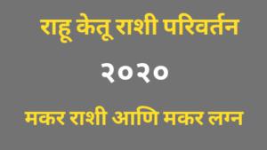 राहू केतू राशी परिवर्तन २०२० : मकर राशी आणि मकर लग्न