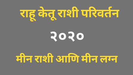राहू केतू राशी परिवर्तन २०२० : मीन राशी आणि मीन लग्न