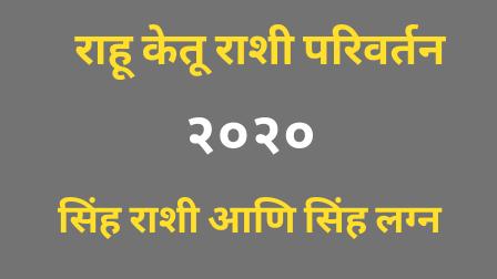 राहू केतू राशी परिवर्तन २०२० : सिंह राशी आणि सिंह लग्न