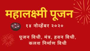 महालक्ष्मी पूजन : शनिवार १४ नोव्हेंबर २०२०