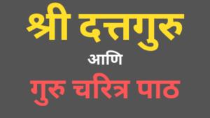 श्री दत्तगुरु आणि गुरु चरित्र पाठ