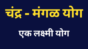 Read more about the article चंद्र मंगळ योग : एक लक्ष्मी योग