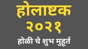 होलाष्टक २०२१ I Holashtak 2021