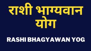 राशी भाग्यवान योग I RASHI BHAGYAWAN YOG