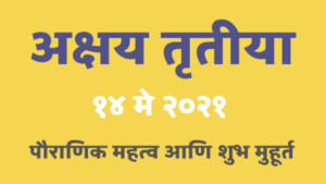 Read more about the article अक्षय तृतीया १४ मे २०२१ I AKSHAY TRITIYA
