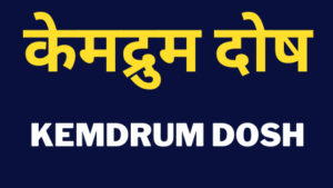 Read more about the article केमद्रुम दोष I KEMDRUM DOSH