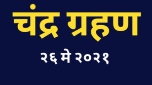 Read more about the article चंद्र ग्रहण २६ मे २०२१ I LUNAR ECLIPSE ON 26 May 2021