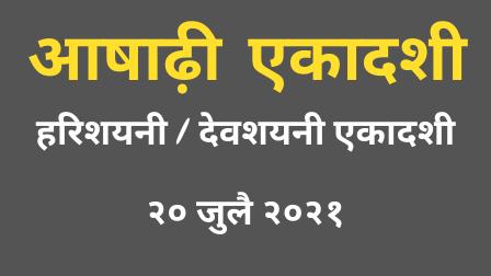 Read more about the article हरिशयनी / देवशयनी/ आषाढ़ी  एकादशी २० जुलै २०२१