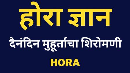 Read more about the article होरा ज्ञान I दैनंदिन मुहूर्ताचा शिरोमणी I HORA