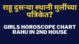 Read more about the article राहू दुसऱ्या स्थानी मुलींच्या पत्रिकेत? I GIRLS HOROSCOPE CHART RAHU IN 2ND HOUSE