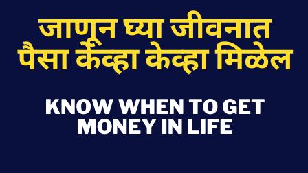 Read more about the article जाणून घ्या जीवनात पैसा केव्हा केव्हा मिळेल