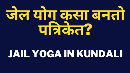 Read more about the article जेल योग कसा बनतो पत्रिकेत?