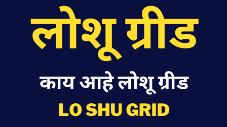 Read more about the article काय आहे लोशू ग्रीड – Lo Shu Grid