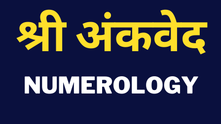 Read more about the article श्री अंकवेद I Numerology